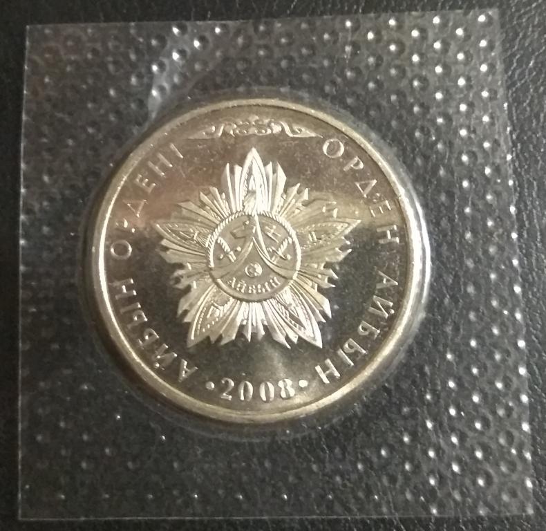 Казахстан 50 тенге Орден Айбын (2008) ЗАПАЙКА
