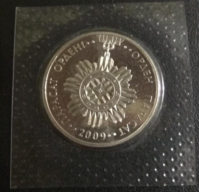 Казахстан 50 тенге Орден Парасат (2009) ЗАПАЙКА