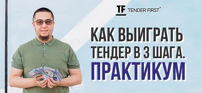 Видео курсы по ТЕНДЕРАМ!