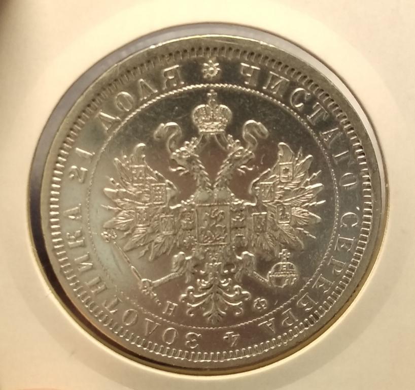 1 рубль 1877!!!