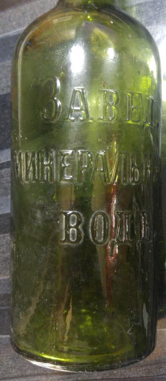"""Бутылка  царского времени """"Завед. Минеральныхъ водъ."""" ЦЕЛАЯ высота 22 см."""