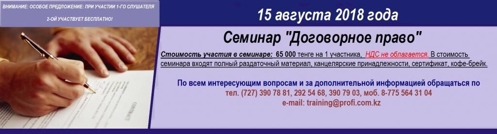 "Семинар ""Договорное право"" 15-16 августа 2018 года, г.Алматы"