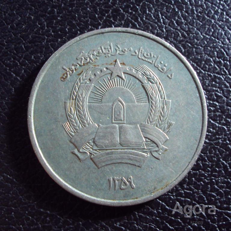 Афганистан 5 афгани 1980 (1359) год.