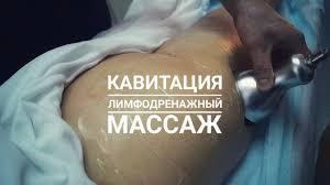 Коррекция фигуры в Алматы.