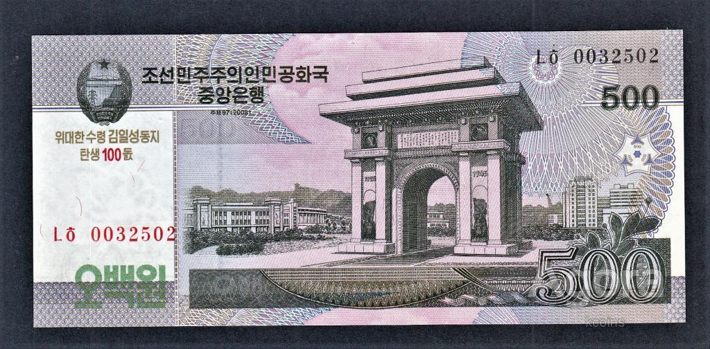 Северная Корея 500 вон 2008 год 100 лет.