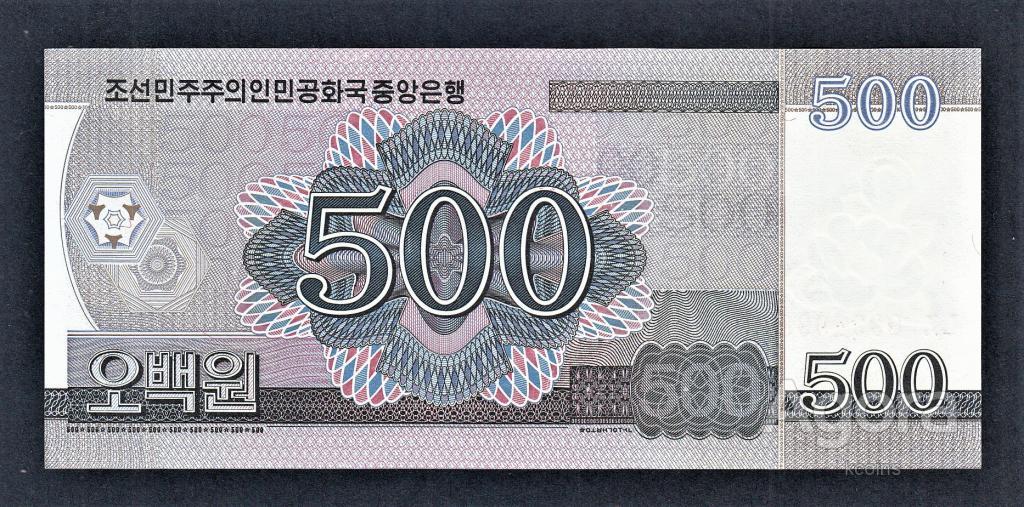 Северная Корея 500 вон 2008 год.