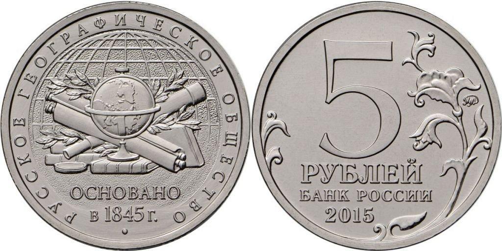 5 рублей 2015 года 170 лет Русскому географическому обществу (РГО)