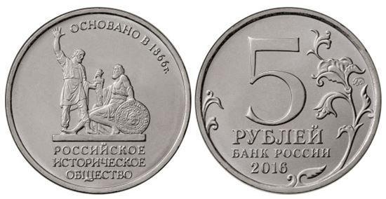 5 рублей 2016 г 150 основания Русского исторического общества из мешка