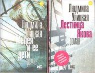 Комплект из 4 книг Людмилы Улицкой