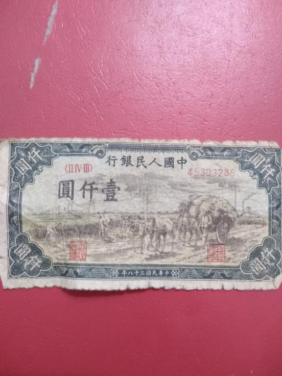 Китай 1000 юань 1949 года. ОЧЕНЬ РЕДКАЯ. Оригинал 100%.