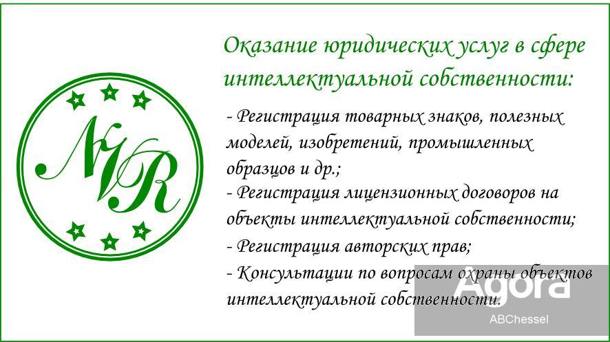 Регистрация товарных знаков, изобретений, полезных моделей, объектов авторского права и др.