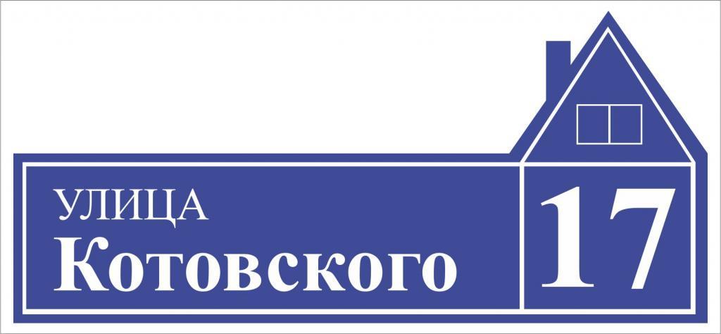 Адресные таблички для дома, офиса
