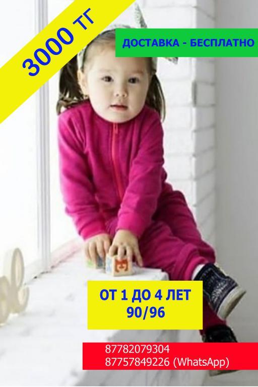 Детские одежды высокого качества