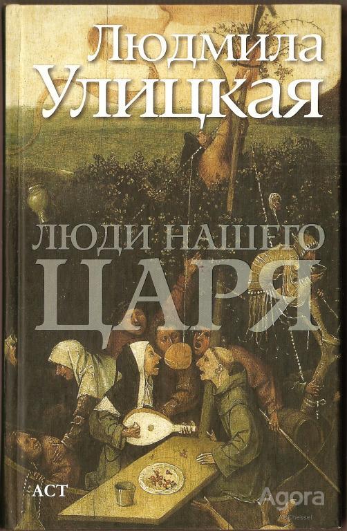 Комплект из 3 книг Людмилы Улицкой
