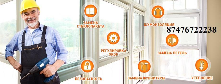Ремонт пластиковых и алюминиевых окон в Алматы