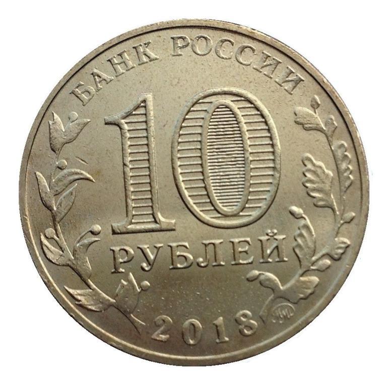 Россия 10 рублей 2018 года  ХХIХ Всемирная зимняя универсиада 2019 года в г. Красноярске 2 монеты