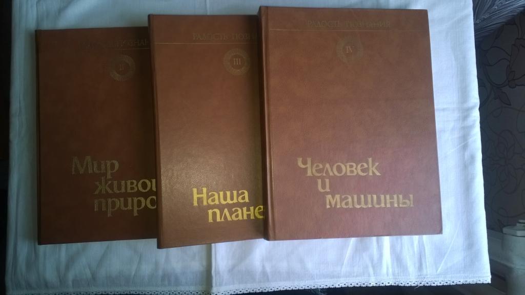 Энциклопедия Радость Познания 1984 год 3 тома