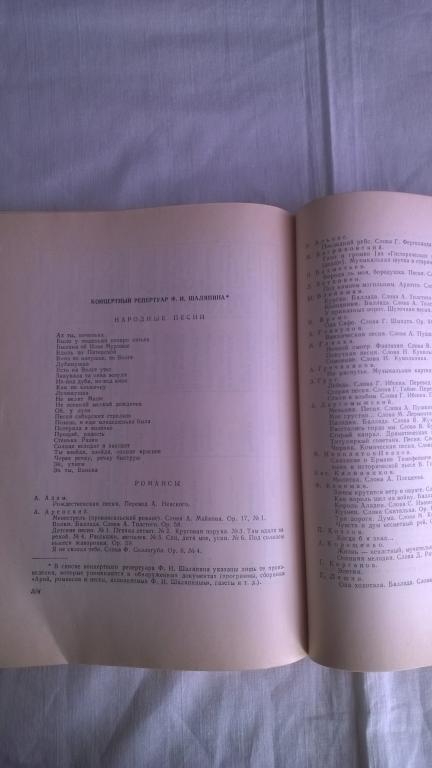 Шаляпин Ф.И. Воспоминания, Статьи,фотографии 1960г