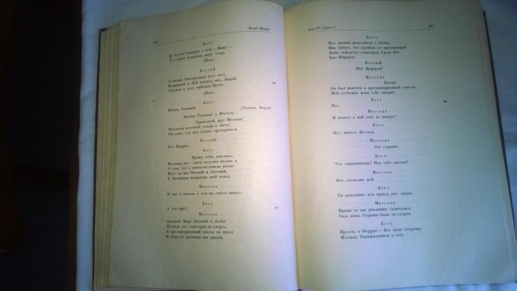 Вильям Шекспир  1950 год издание том 6