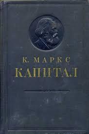 книга карла маркса капитал