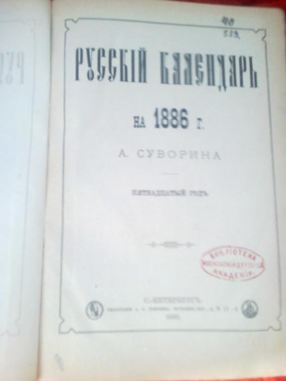 русский календарь А Суворина 1886г
