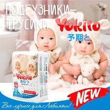 Японские подгузники премиум класса Yokito