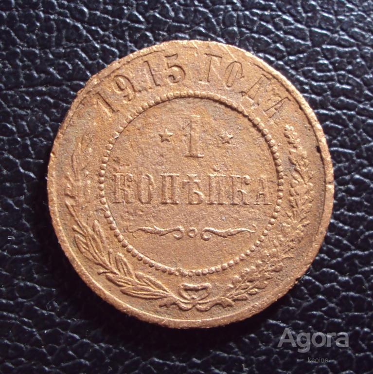 Россия 1 копейка 1915 год 1.