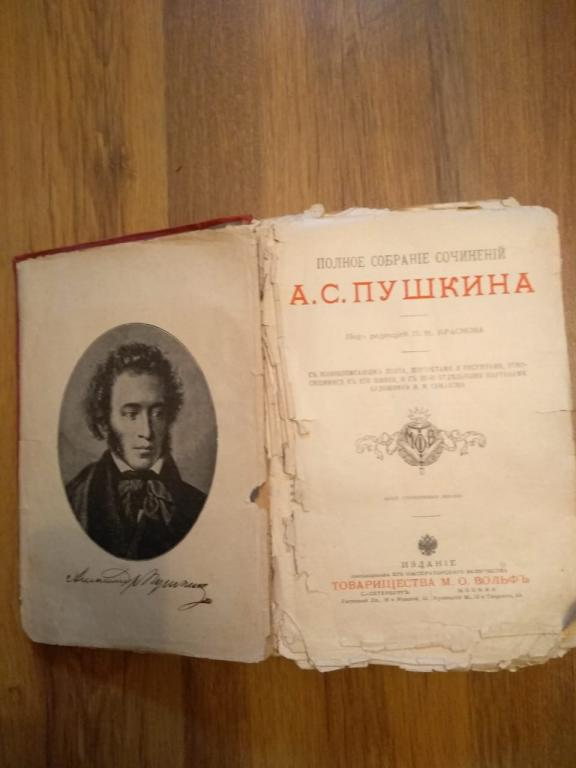 Полное собрание сочинений А.С.Пушкина С.Петербург 1883 год.