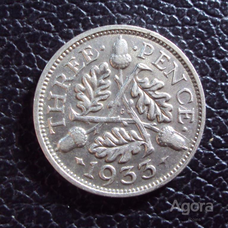 Великобритания 3 пенса 1933 год.