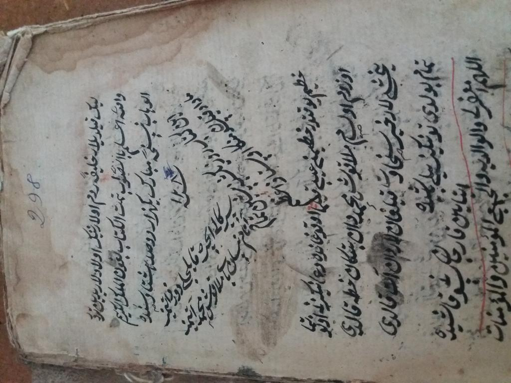 Старинная книга на языке Чагатай