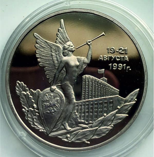 """3 рубля """"19-21 августа"""" 1992 г., пруф"""
