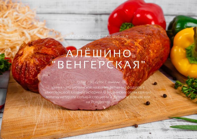 Копчёные мясные деликатесы из свинины в вакуумной упаковке