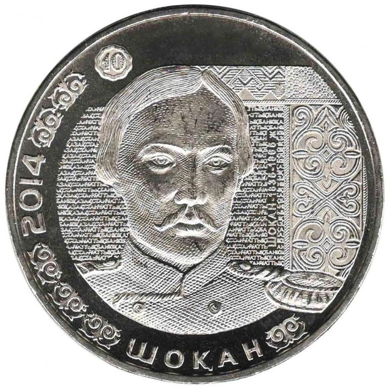 Казахстан 50 тенге 2014  Шокан Уалиханов