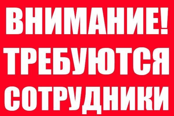 Требуются сотрудники в Алматы