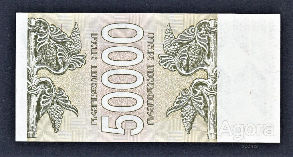 Грузия 50000 лари 1994 год.