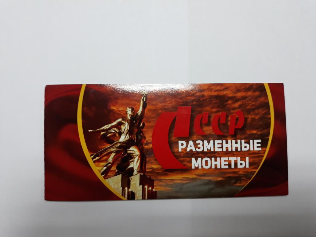 Альбомы под монеты СССР