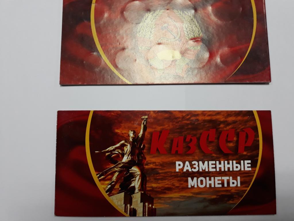 Альбомы под монеты КАЗ ССР
