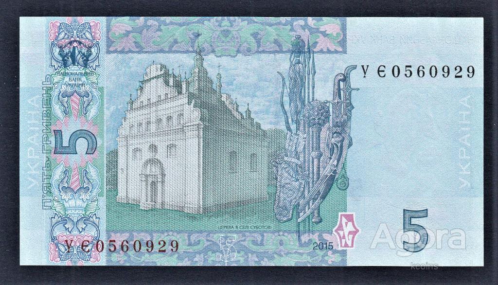 Украина 5 гривен 2015 год.