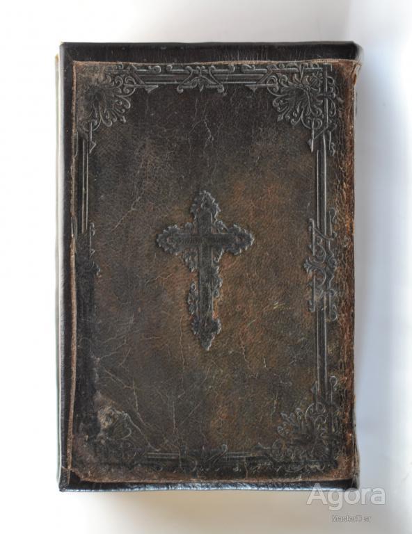 Псалтирь для лютеран 1908 г.