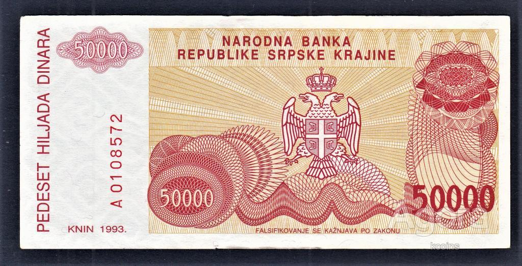 Сербия 50000 динар 1993 год KNIN.