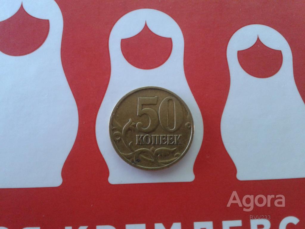 50 копеек РФ 1998 г. МMД
