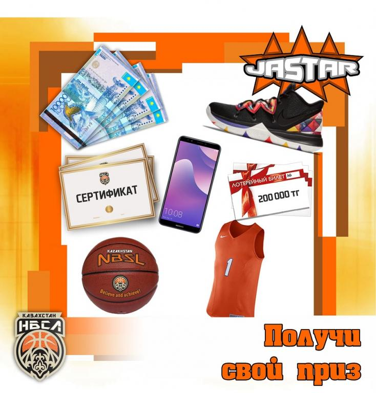 "Баскетбольный Фестиваль ""Жастар"" в  Алматы!"