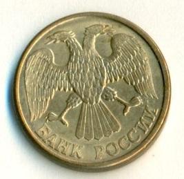Россия 1 рубль 1992 Л