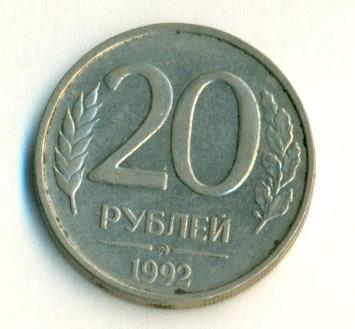 Россия 20 рублей 1992 ММД