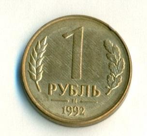 Россия 1 рубль 1992 М