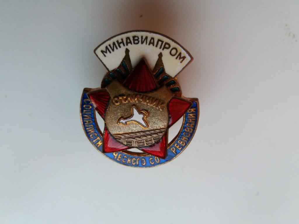 Знак отличник Минавиапром
