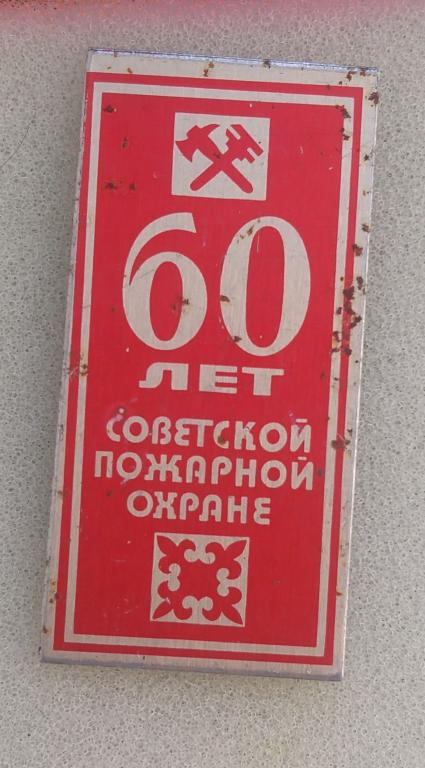 Пожарный значок