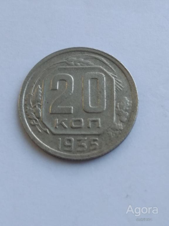 20 копеек 1935 год.