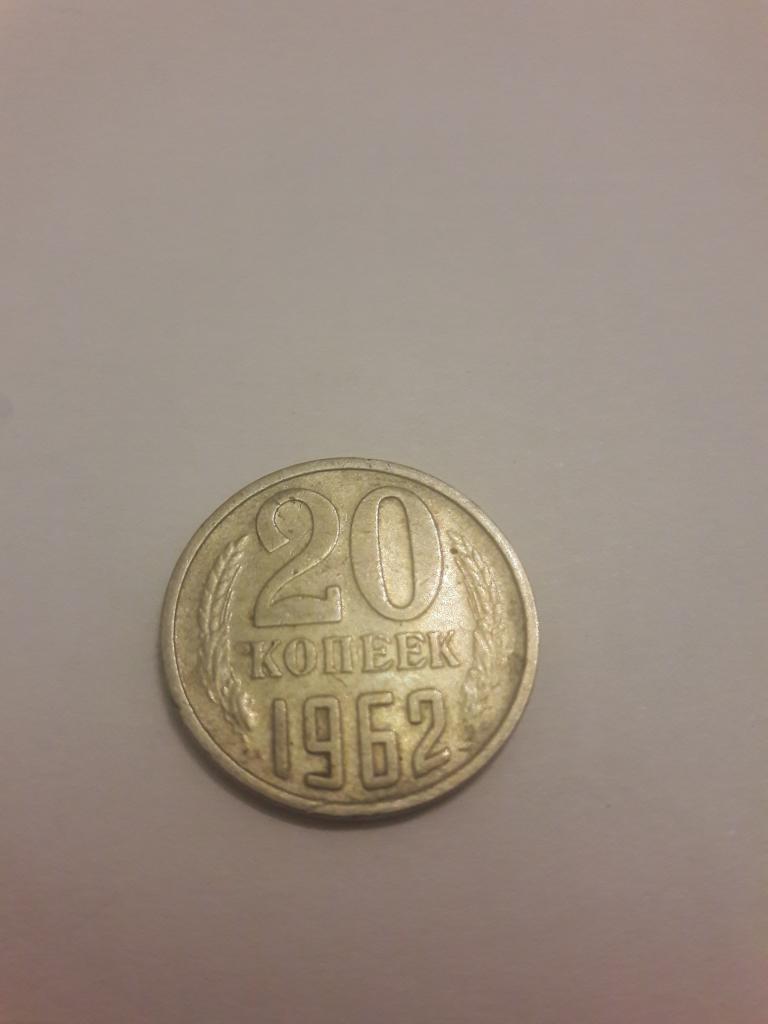 Монета СССР 20 копеек 1962 года