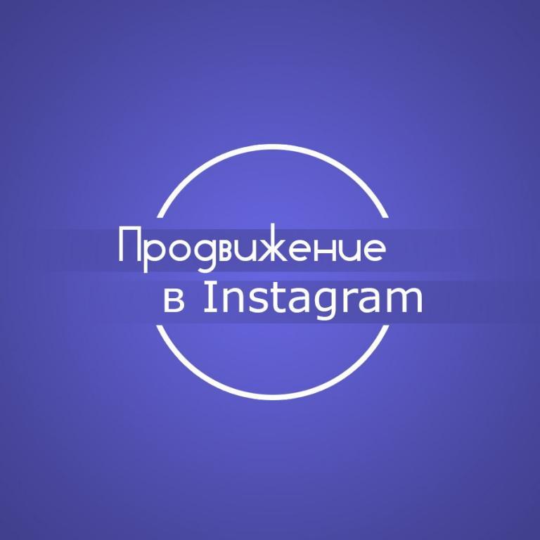 Раскрутка инстаграма